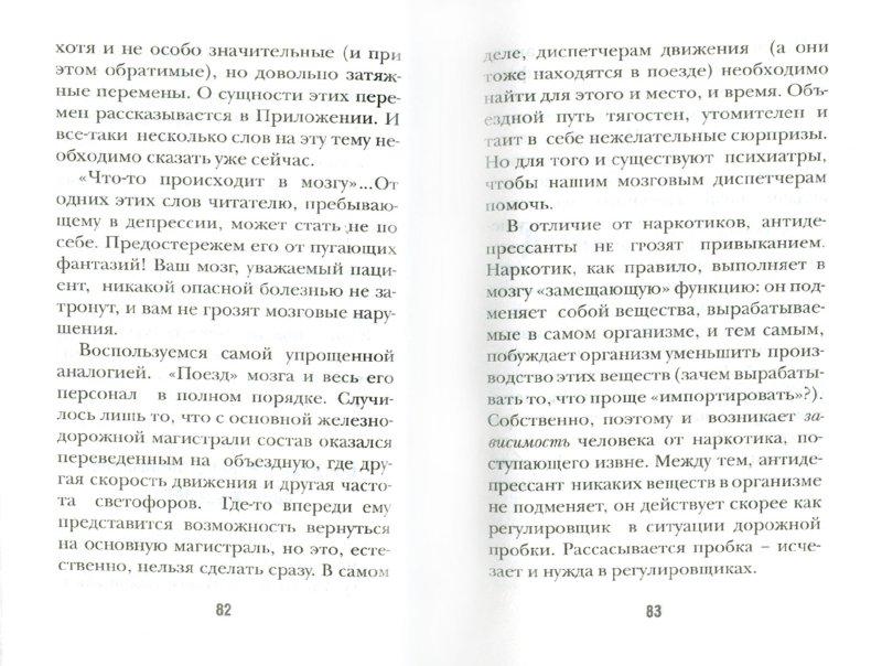 Иллюстрация 1 из 29 для Выбраться из депрессии - Анатолий Добрович   Лабиринт - книги. Источник: Лабиринт