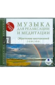 Zakazat.ru: Музыка для релаксации и медитации. Обретение внутренней гармонии (CDmp3).