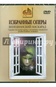 Венецианский маскарад (DVD) чиполлино заколдованный мальчик сборник мультфильмов 3 dvd полная реставрация звука и изображения