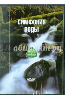 Zakazat.ru: Симфония Воды (DVD).