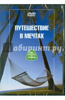 Путешествие в мечтах (DVD)