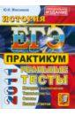 Обложка ЕГЭ 2011. История. Практикум по выполнению типовых тестовых заданий ЕГЭ