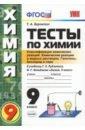 Химия. 9 класс. Тесты к учебнику Г. Е. Рудзитиса, Ф. Г. Фельдмана. ФГОС