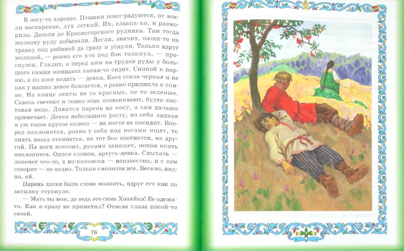 Иллюстрация 1 из 19 для Серебряное копытце - Павел Бажов   Лабиринт - книги. Источник: Лабиринт