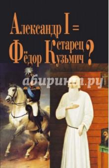 Александр I = Старец Федор Кузьмич куплю бизнес предложения в томске