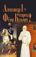 Александр I = Старец Федор Кузьмич