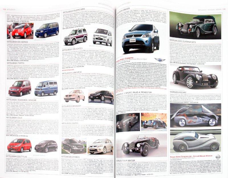 Иллюстрация 1 из 4 для Автомобили мира 2011 | Лабиринт - книги. Источник: Лабиринт