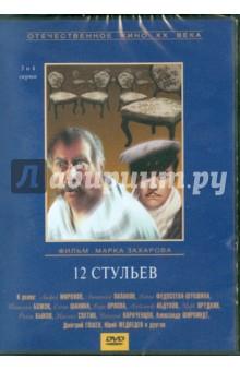 12стульев (3-4 серии) (DVD)
