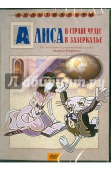 Алиса в Стране Чудес (DVD) жестокий романс dvd полная реставрация звука и изображения