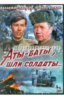 Аты-баты, шли солдаты (DVD) от Лабиринт