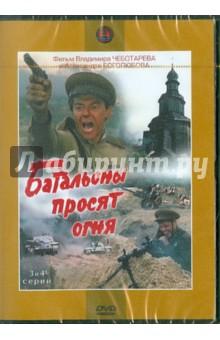Батальоны просят огня. 3-4 серии (DVD) от Лабиринт
