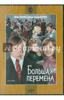 Большая перемена. 3-4 серии (DVD)
