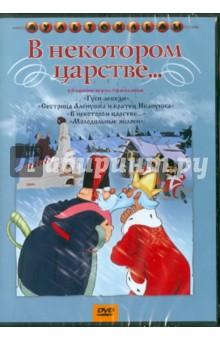 В некотором царстве... Сборник мультфильмов (DVD) чиполлино заколдованный мальчик сборник мультфильмов 3 dvd полная реставрация звука и изображения