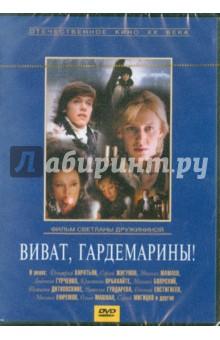 Виват, гардемарины! (DVD) жестокий романс dvd полная реставрация звука и изображения