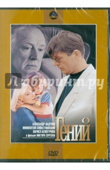 Гений (DVD)