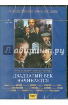 Двадцатый век начинается (DVD) чиполлино заколдованный мальчик сборник мультфильмов 3 dvd полная реставрация звука и изображения