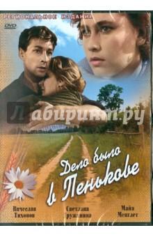 Дело было в Пенькове (DVD) от Лабиринт