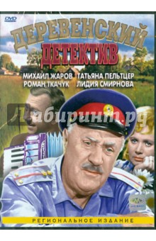 Деревенский детектив (DVD) энциклопедия таэквон до 5 dvd