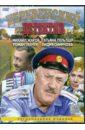 Деревенский детектив (DVD). Лукинский Иван