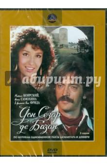 Дон Сезар де Базан (DVD) жестокий романс dvd полная реставрация звука и изображения