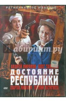 Достояние республики (DVD)