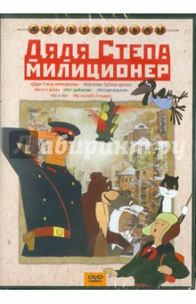 Дядя Степа - милиционер (DVD) чиполлино заколдованный мальчик сборник мультфильмов 3 dvd полная реставрация звука и изображения