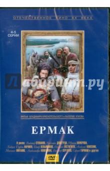 Ермак (4-5 серии) (DVD) от Лабиринт