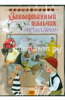 """Сборник мультфильмов """"Заколдованный мальчик. Чиполлино""""  (DVD)"""