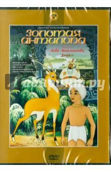 Золотая антилопа (DVD) индийские сказки золотая антилопа о четырех глухих cdmp3