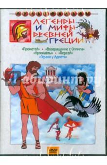 Легенды и мифы Древне Греции (DVD)