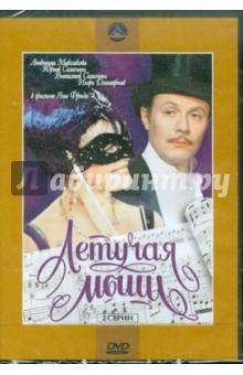 Летучая мышь (DVD)