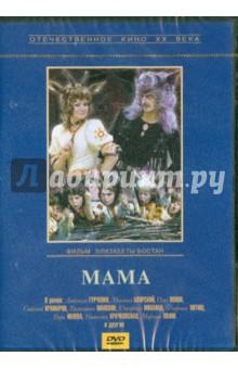 Мама (DVD) друзья dvd