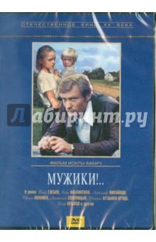 Мужики! (DVD) от Лабиринт