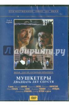 Мушкетеры 20 лет спустя. 3-4 серии (DVD)
