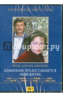 Одиноким предоставляется общежитие (DVD)
