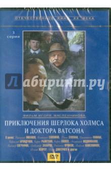 Приключения Шерлока Холмса и доктора Ватсона (DVD) чиполлино заколдованный мальчик сборник мультфильмов 3 dvd полная реставрация звука и изображения