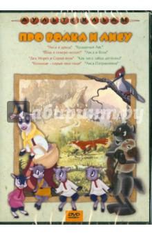 Сборник мультфильмов Про волка и лису (DVD) сказки про хитрую лису и глупого волка