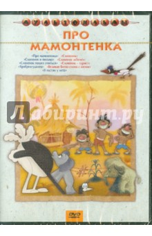 Сборник мультфильмов Про мамонтенка (DVD) автомобиль б у 99 в донецке