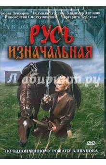 Русь изначальная (DVD) от Лабиринт