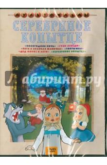 Серебряное копытце (DVD) дед мороз и лето сборник мультфильмов dvd полная реставрация звука и изображения