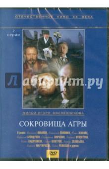 Сокровища Агры (DVD) жестокий романс dvd полная реставрация звука и изображения