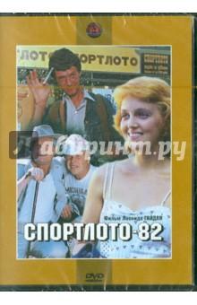 Спортлото 82 (DVD) фильмы с участием пуговкина михаила свадьба в малиновке спортлото 82 шельменко деньщик 3 dvd