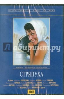 Стряпуха (DVD) красавица и чудовище dvd книга