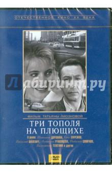 Три тополя на Плющихе (DVD) от Лабиринт
