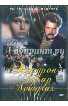 Эскадрон гусар летучих (DVD)