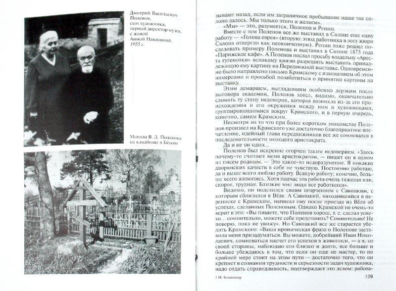 Иллюстрация 1 из 9 для Поленов - Марк Копшицер | Лабиринт - книги. Источник: Лабиринт
