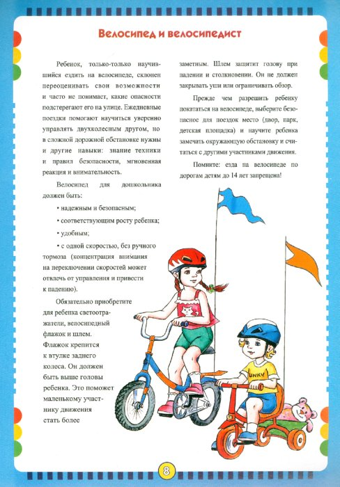 Иллюстрация 1 из 16 для Правила дорожного движения для дошкольников. ФГОС - Инна Саво | Лабиринт - книги. Источник: Лабиринт