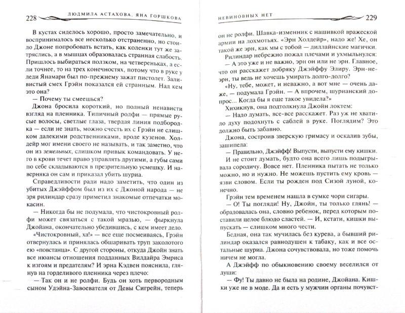 Иллюстрация 1 из 14 для Невиновных нет - Астахова, Горшкова | Лабиринт - книги. Источник: Лабиринт