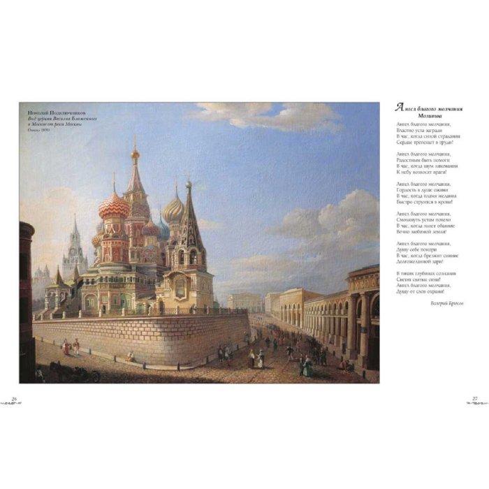 Иллюстрация 1 из 40 для Дорога к храму - Елена Милюгина | Лабиринт - книги. Источник: Лабиринт
