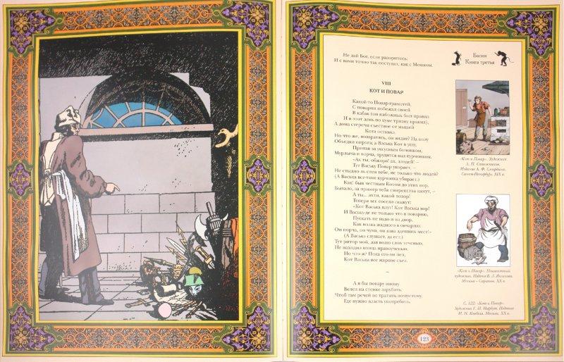 Иллюстрация 1 из 30 для И. А. Крылов. Полное собрание басен - Иван Крылов | Лабиринт - книги. Источник: Лабиринт